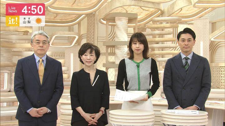 2020年02月10日加藤綾子の画像04枚目