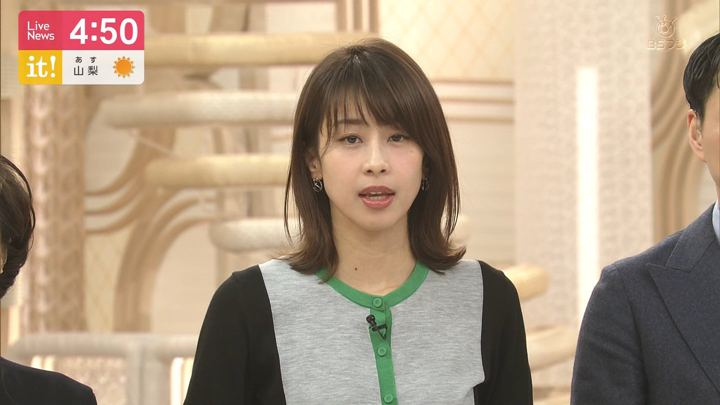 2020年02月10日加藤綾子の画像05枚目
