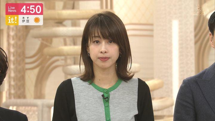 2020年02月10日加藤綾子の画像06枚目