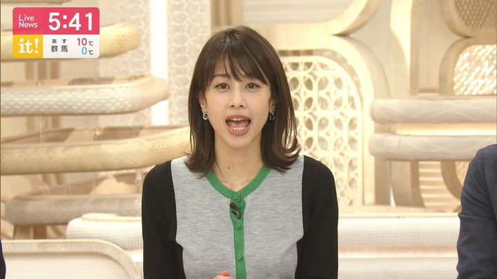 2020年02月10日加藤綾子の画像10枚目