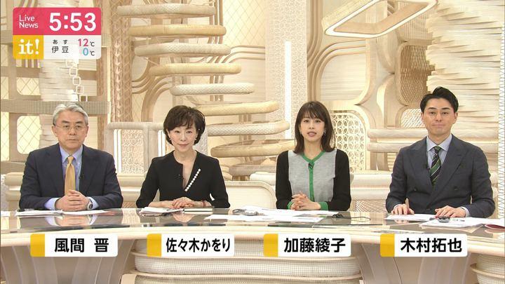 2020年02月10日加藤綾子の画像11枚目