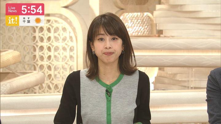 2020年02月10日加藤綾子の画像13枚目