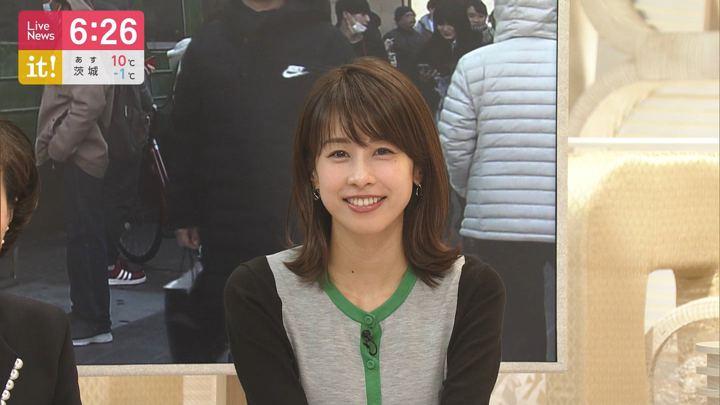 2020年02月10日加藤綾子の画像15枚目