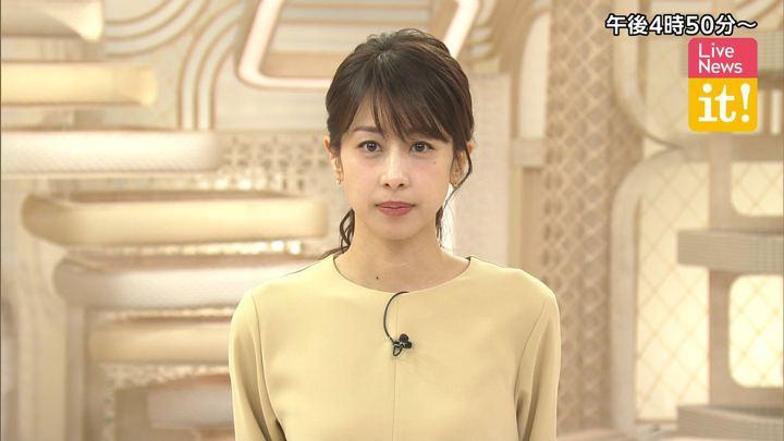 2020年02月11日加藤綾子の画像01枚目