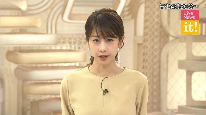 2020年02月11日加藤綾子の画像02枚目