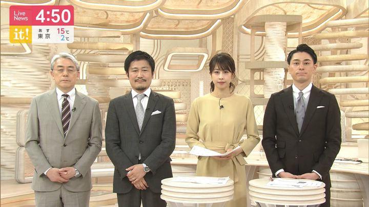 2020年02月11日加藤綾子の画像03枚目