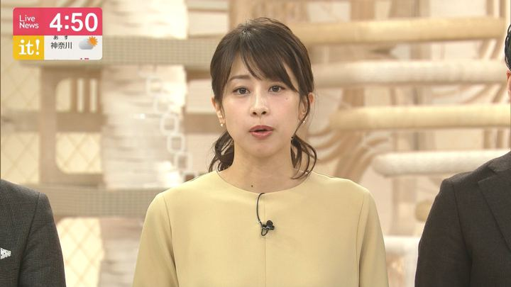 2020年02月11日加藤綾子の画像04枚目