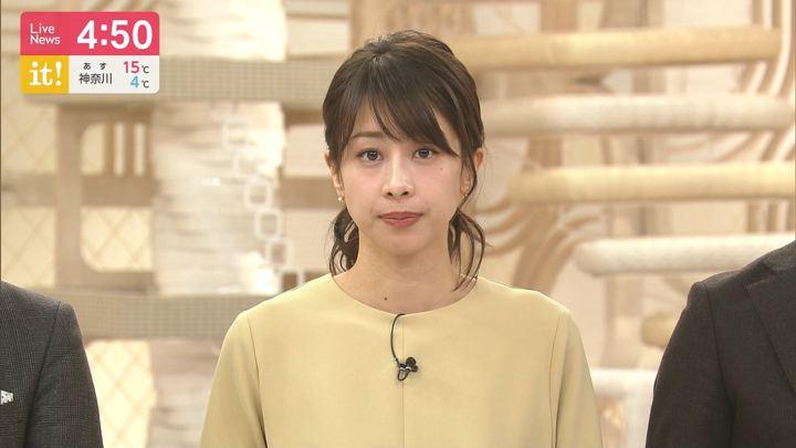 2020年02月11日加藤綾子の画像05枚目