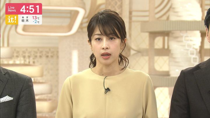 2020年02月11日加藤綾子の画像06枚目