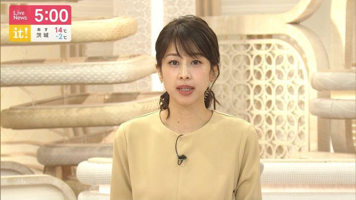 2020年02月11日加藤綾子の画像08枚目