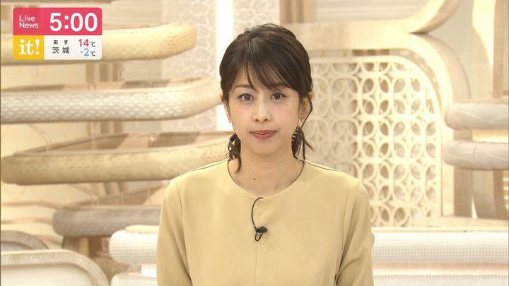 2020年02月11日加藤綾子の画像09枚目