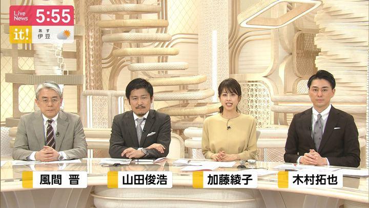 2020年02月11日加藤綾子の画像12枚目