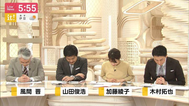 2020年02月11日加藤綾子の画像13枚目