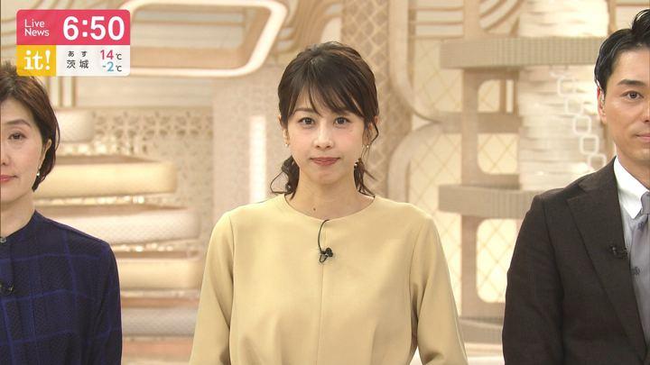 2020年02月11日加藤綾子の画像15枚目