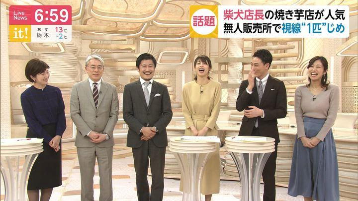 2020年02月11日加藤綾子の画像17枚目