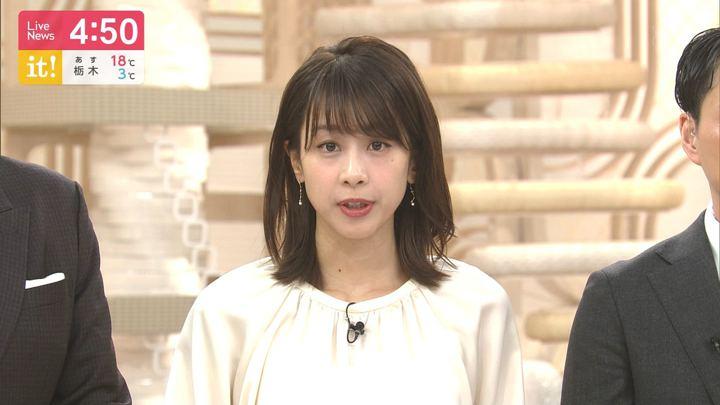 2020年02月12日加藤綾子の画像03枚目