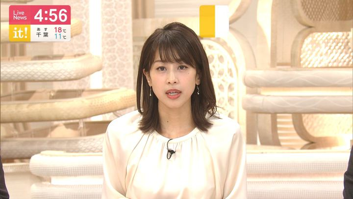 2020年02月12日加藤綾子の画像06枚目