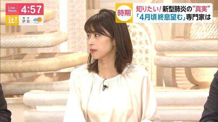 2020年02月12日加藤綾子の画像07枚目