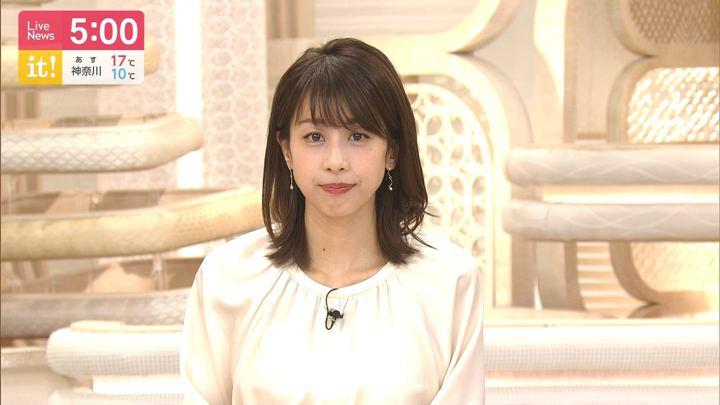 2020年02月12日加藤綾子の画像09枚目