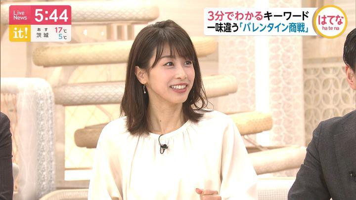 2020年02月12日加藤綾子の画像13枚目
