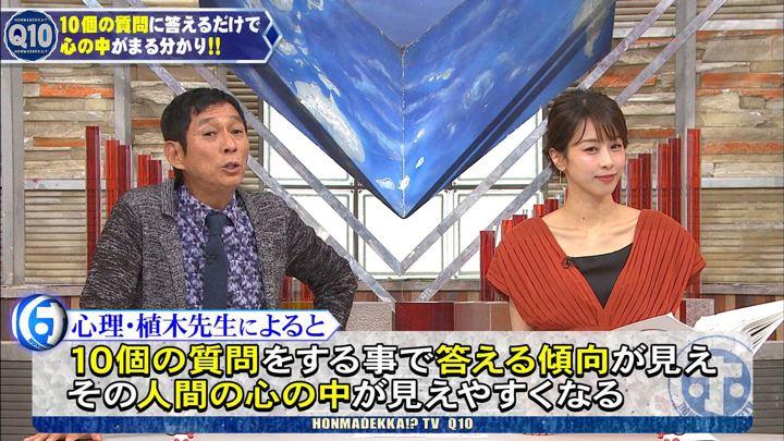 2020年02月12日加藤綾子の画像19枚目