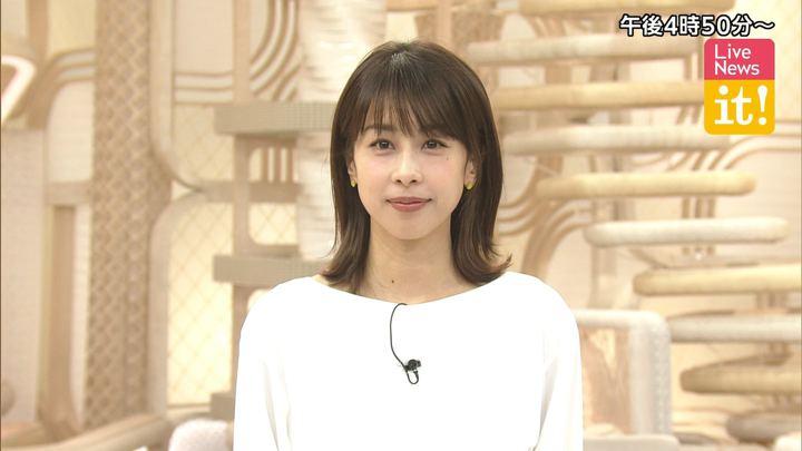 2020年02月13日加藤綾子の画像01枚目