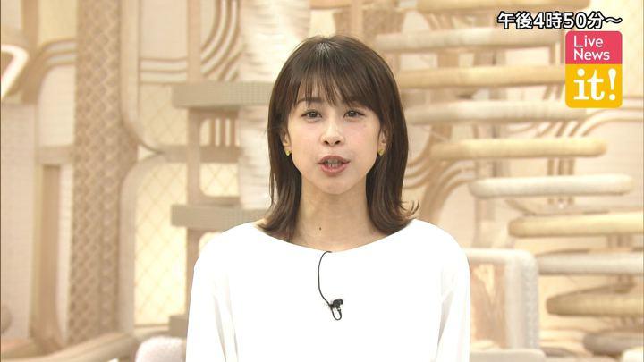 2020年02月13日加藤綾子の画像02枚目
