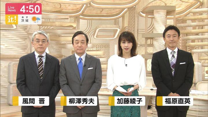 2020年02月13日加藤綾子の画像03枚目