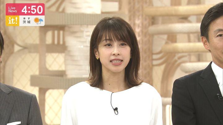 2020年02月13日加藤綾子の画像04枚目