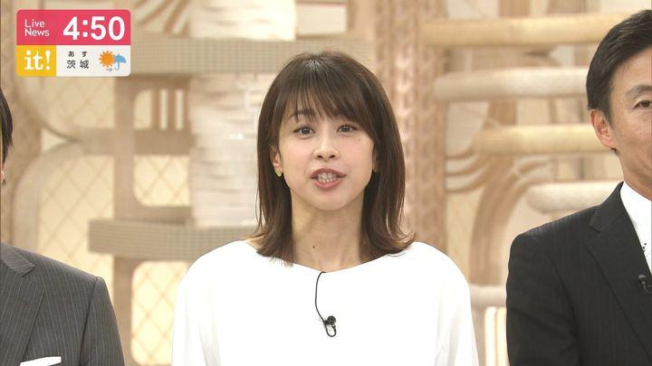 2020年02月13日加藤綾子の画像05枚目