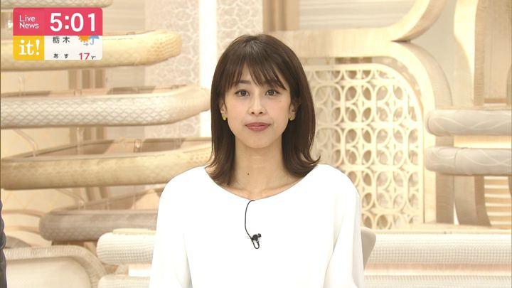 2020年02月13日加藤綾子の画像07枚目