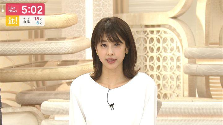 2020年02月13日加藤綾子の画像08枚目