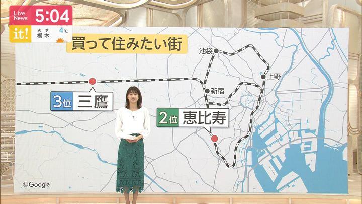 2020年02月13日加藤綾子の画像09枚目