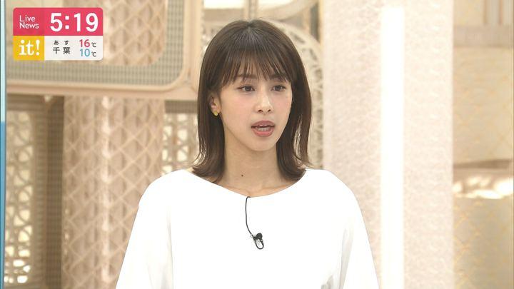 2020年02月13日加藤綾子の画像13枚目