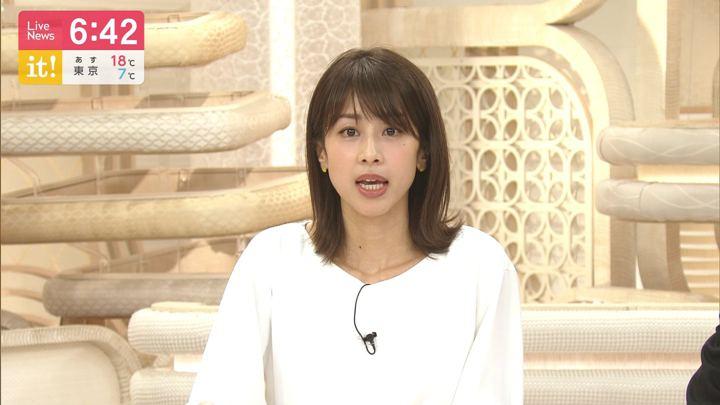 2020年02月13日加藤綾子の画像21枚目