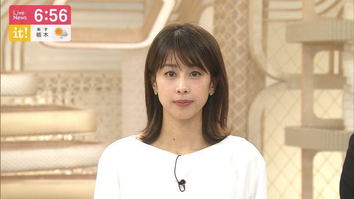 2020年02月13日加藤綾子の画像22枚目