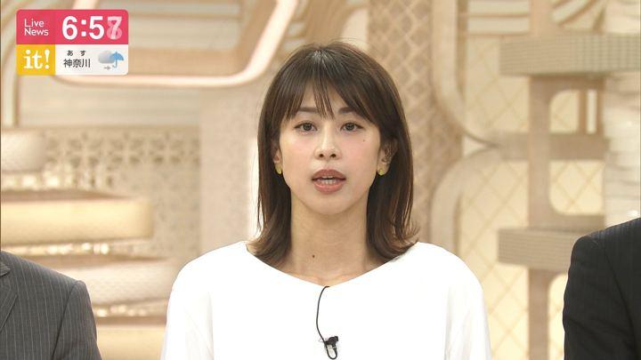 2020年02月13日加藤綾子の画像23枚目