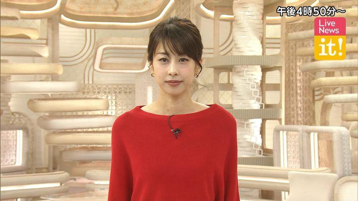2020年02月14日加藤綾子の画像01枚目