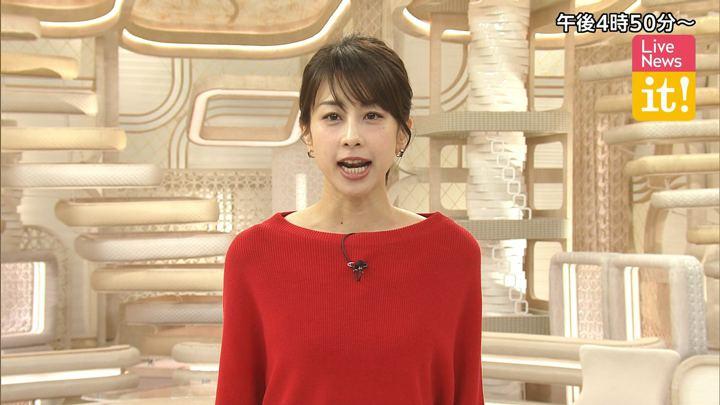 2020年02月14日加藤綾子の画像02枚目