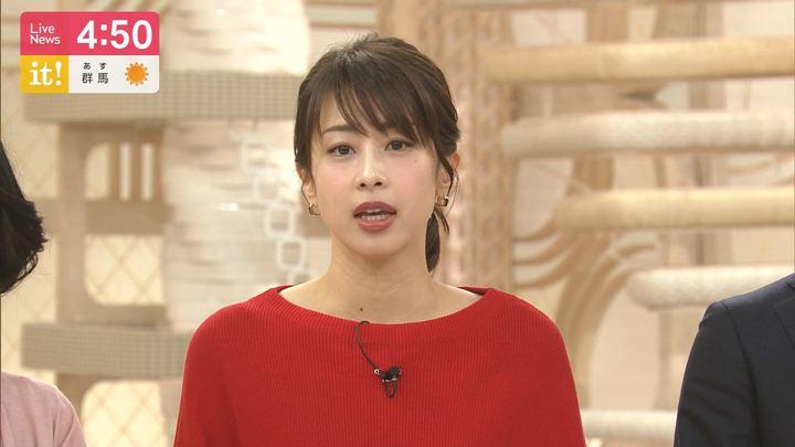 2020年02月14日加藤綾子の画像04枚目