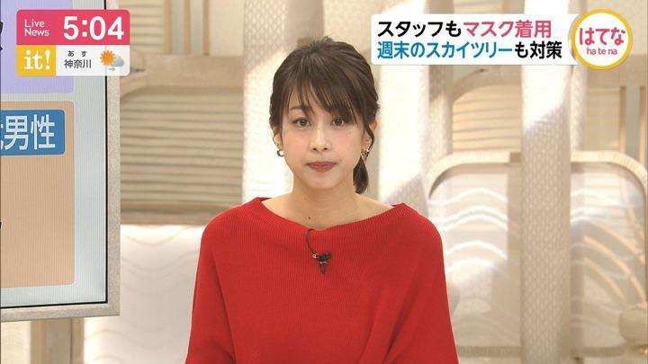 2020年02月14日加藤綾子の画像05枚目