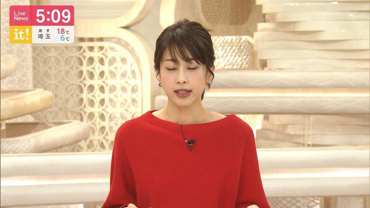 2020年02月14日加藤綾子の画像08枚目