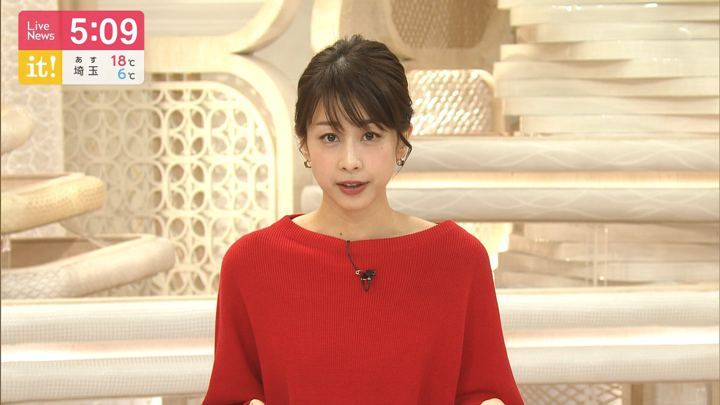 2020年02月14日加藤綾子の画像09枚目