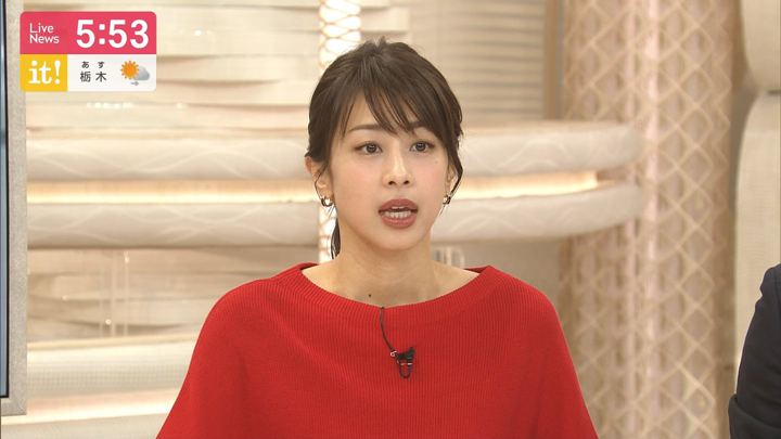 2020年02月14日加藤綾子の画像12枚目
