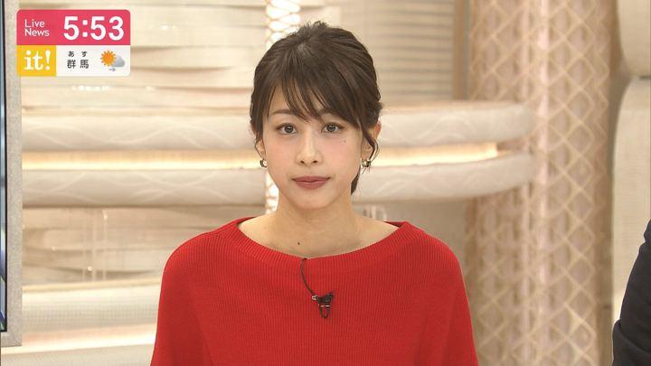 2020年02月14日加藤綾子の画像13枚目