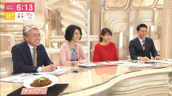 2020年02月14日加藤綾子の画像14枚目
