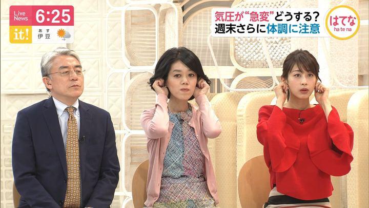 2020年02月14日加藤綾子の画像15枚目
