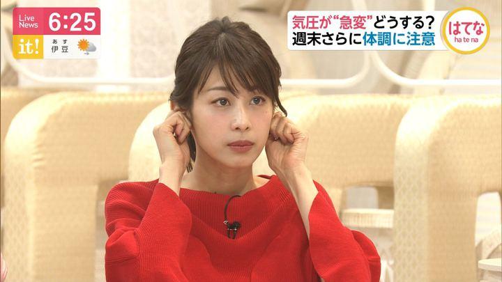 2020年02月14日加藤綾子の画像16枚目
