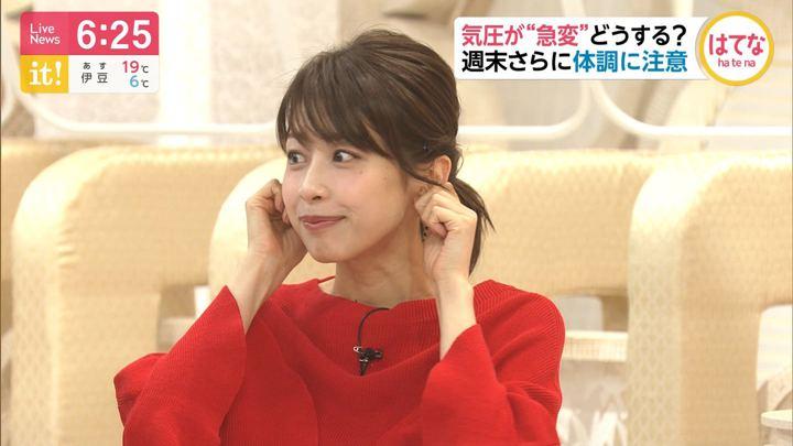 2020年02月14日加藤綾子の画像17枚目
