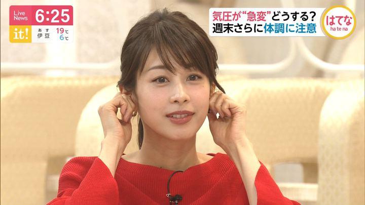 2020年02月14日加藤綾子の画像18枚目